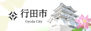 行田市の住宅補助制度