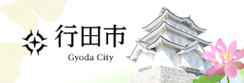 行田市 住宅補助制度