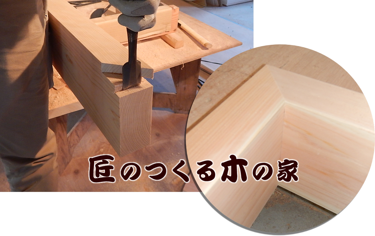 匠のつくる木の家